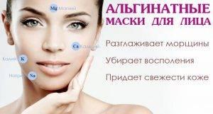 Что можно нанести под альгинатную маску