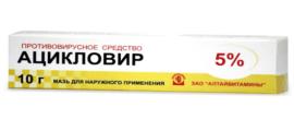 Противовирусное средство Ацикловир