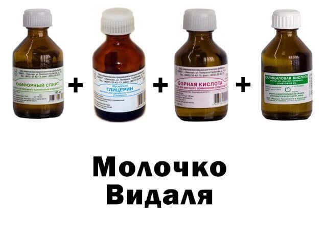 Молочко Видаля