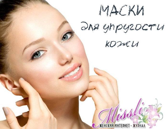 Маски для подтяжки лица и упругости кожи