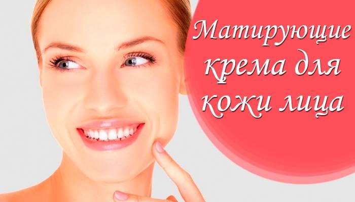 Матирующие кремы для кожи лица