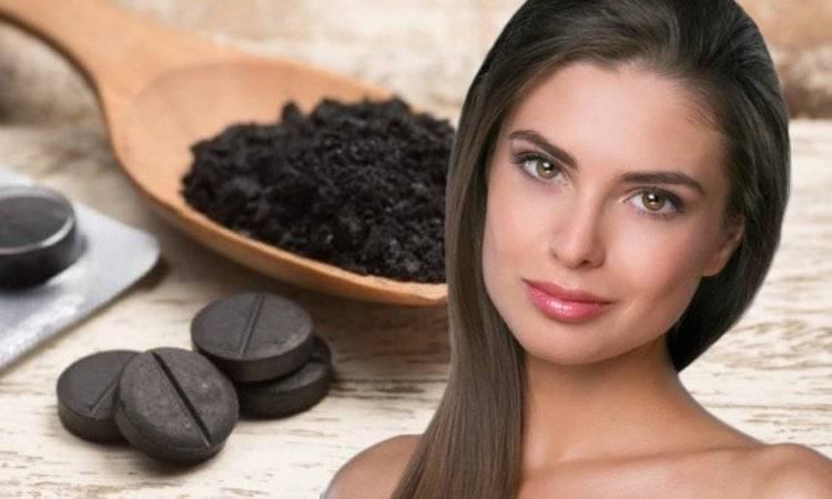 Активированный уголь для кожи лица