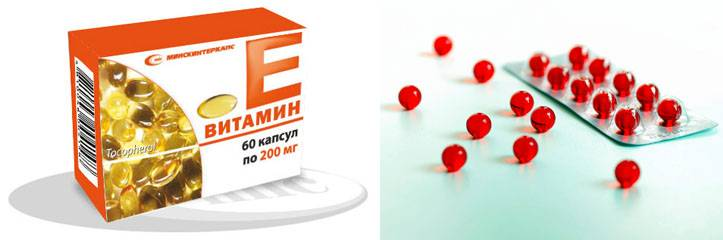 Витамин е в капсулах для кожи
